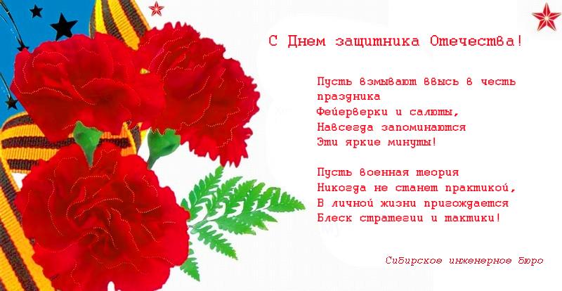 Поздравления ко дню отечества дедушке
